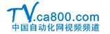 中国自动化视频频道VY.CA800.com
